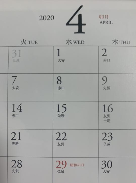 六曜の載ってるカレンダー